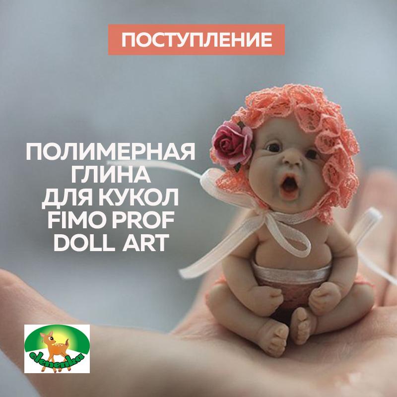 Поступление пластики для кукол
