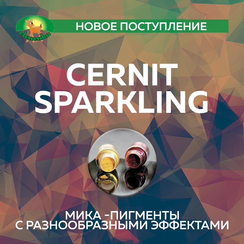Поступление - Cernit Sparkling
